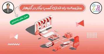 ملزومات راه اندازی کسب و کار در گلبهار