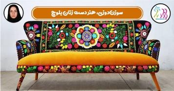 سوزن دوزی، هنر دست زنان بلوچ