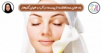 راه های محافظت از پوست در آب و هوای گلبهار