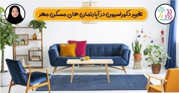 تغییر دکوراسیون در آپارتمان های مسکن مهر