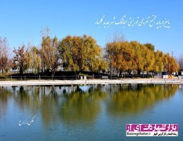 دریاچه و مجتمع توریستی سنجاقک گلبهار