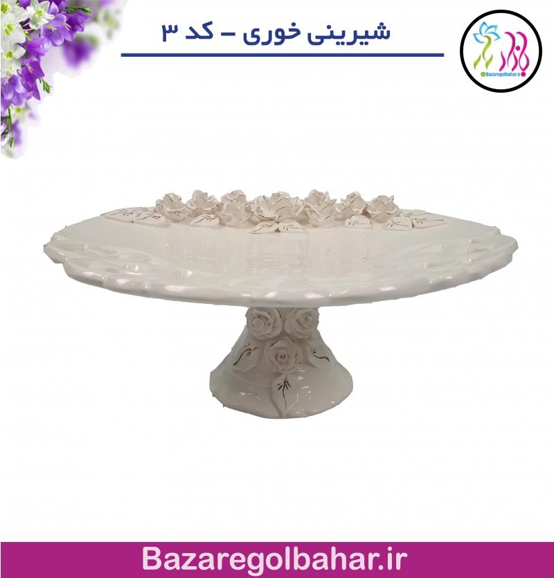 شیرینی خوری - کد 3