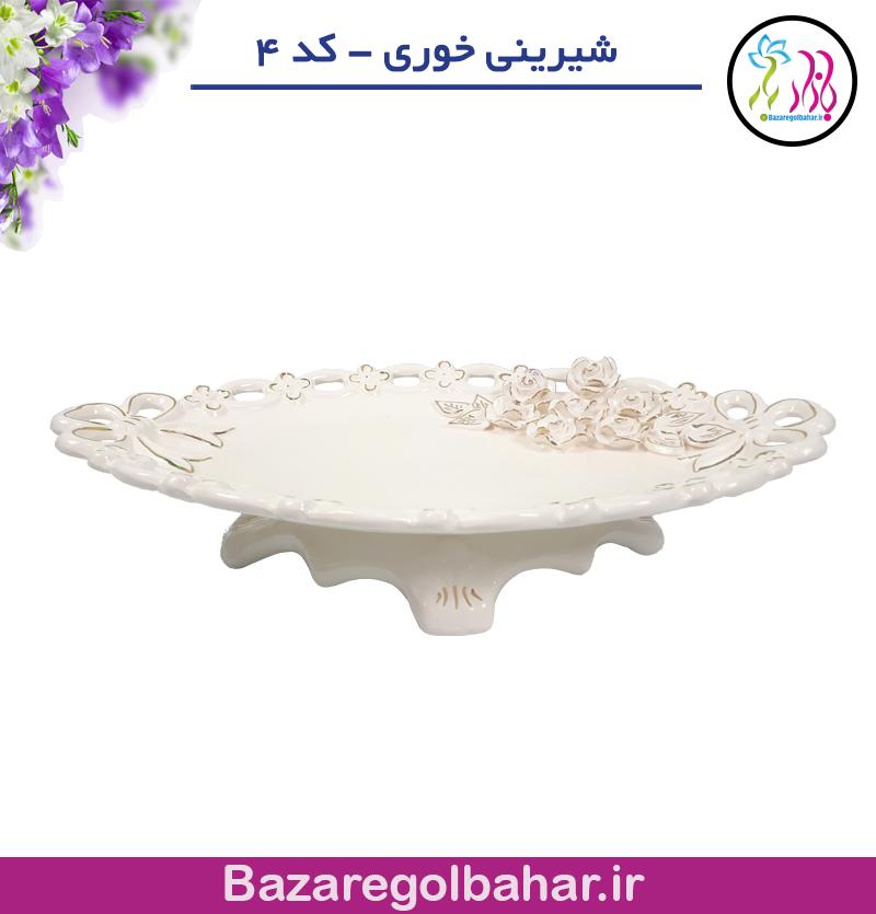شیرینی خوری - کد 4