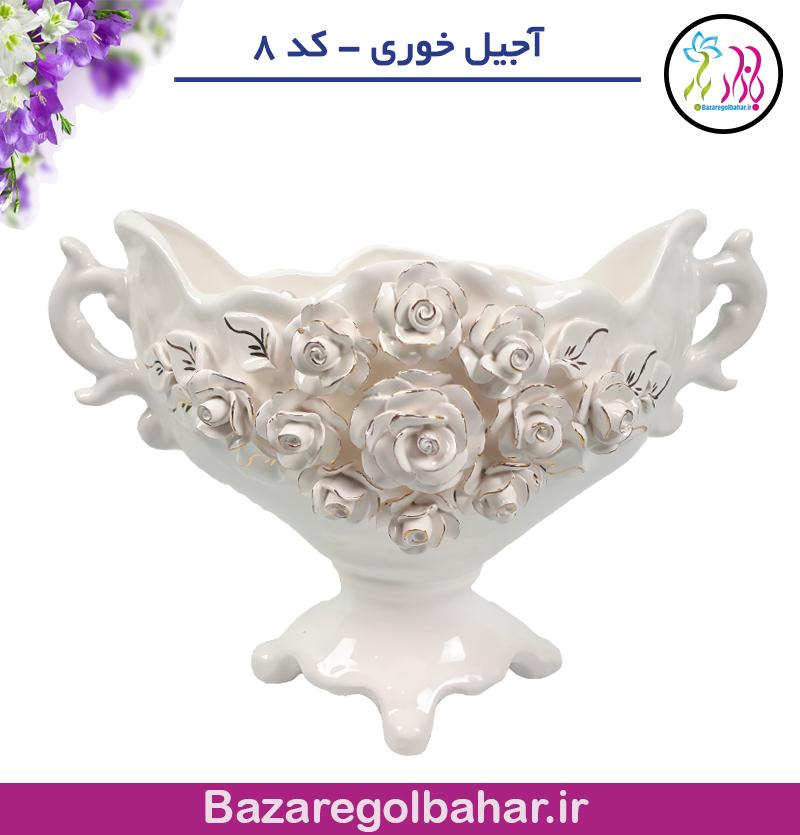 آجیل خوری - کد 8
