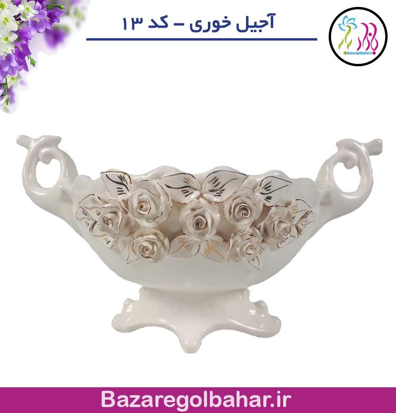 آجیل خوری - کد 13