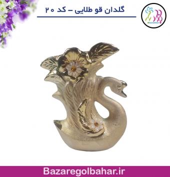 گلدان قو طلایی - کد 20