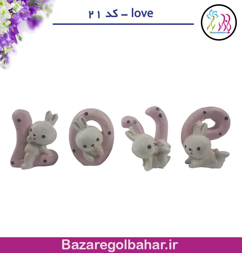 love -کد 21