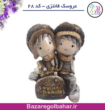عروسک فانتزی - کد 28