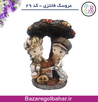 عروسک فانتزی - کد 29