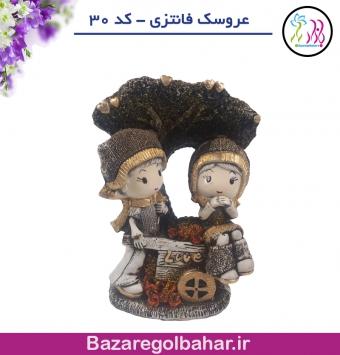 عروسک فانتزی - کد 30