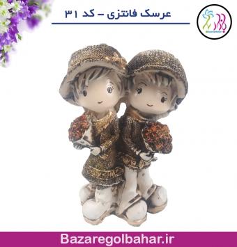 عروسک فانتزی - کد 31
