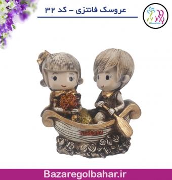 عروسک فانتزی - کد 32