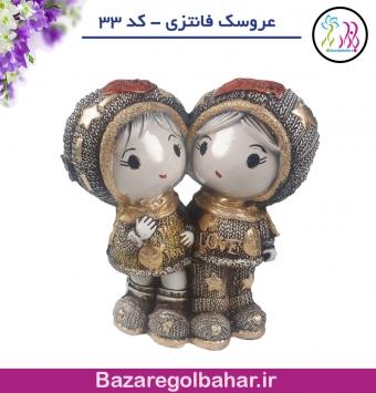 عروسک فانتزی - کد 33