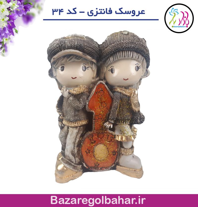 عروسک فانتزی - کد 34