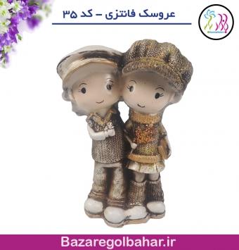 عروسک فانتزی - کد 35