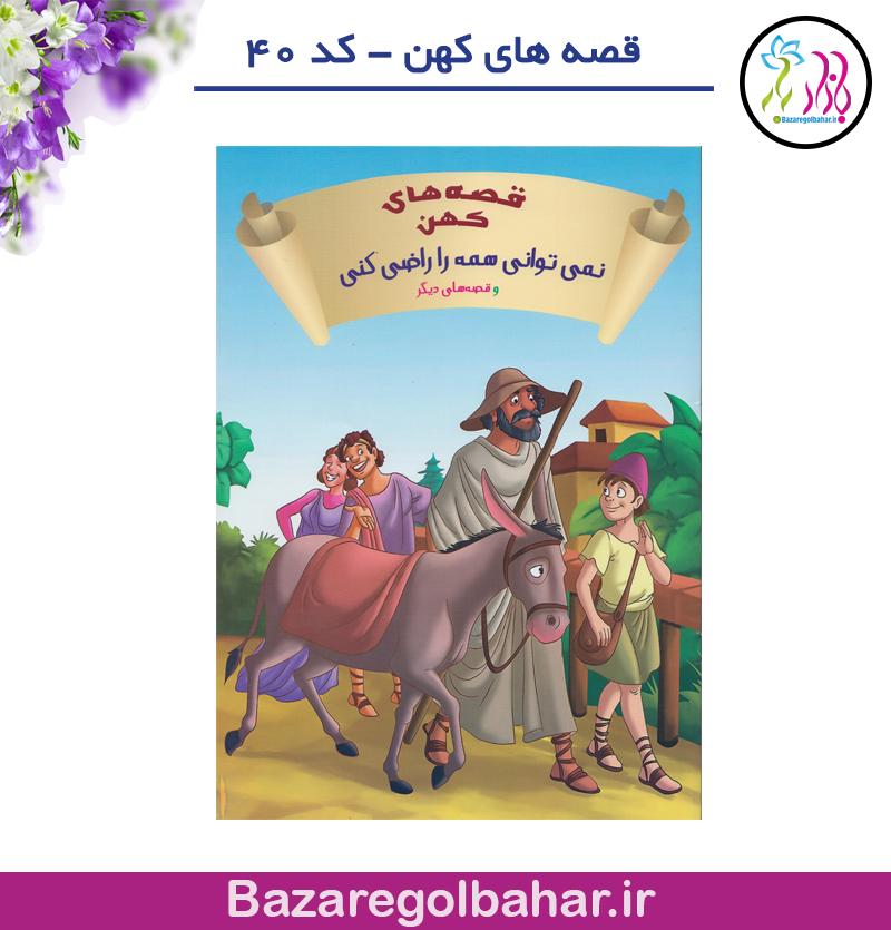 قصه های کهن - کد 40