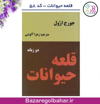 قلعه حیوانات - کد 58