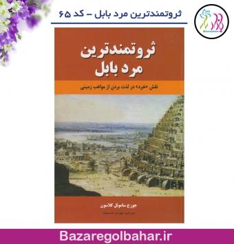 ثروتمندترین مرد بابل - کد 65