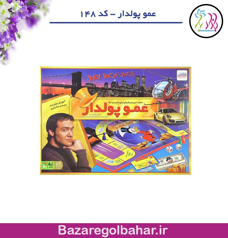 عمو پولدار - کد 148