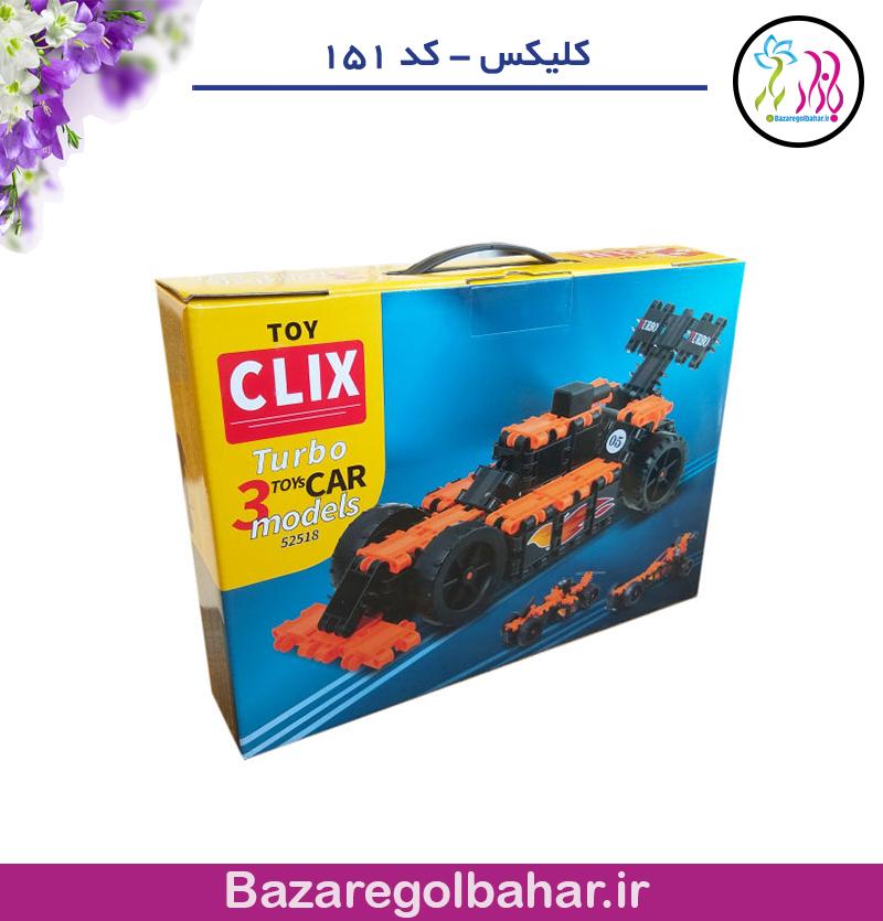 کلیکس - کد 151