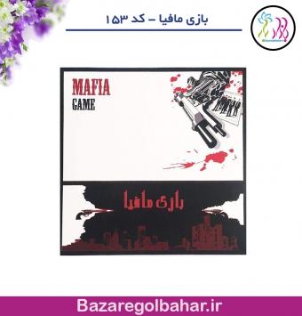 بازی مافیا - کد 153