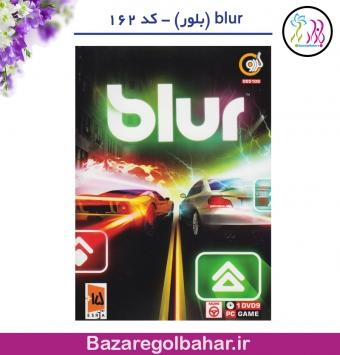 blur (بلور) - کد 162