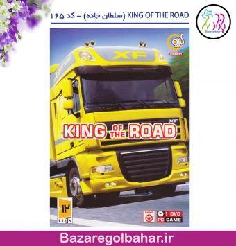 KING OF THE ROAD (سلطان جاده) - کد 165