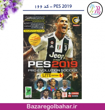 PES 2019 - کد 166