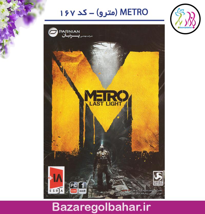 METRO - کد 167