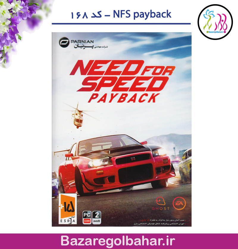 NFS payback - کد 168