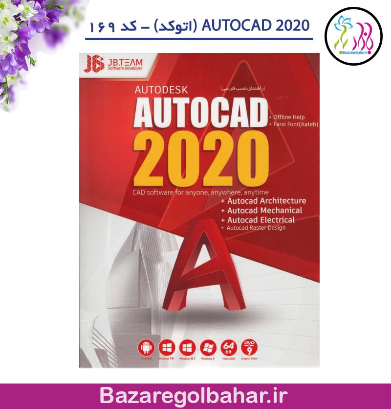 AUTOCAD 2020 (اتوکد) - کد 169