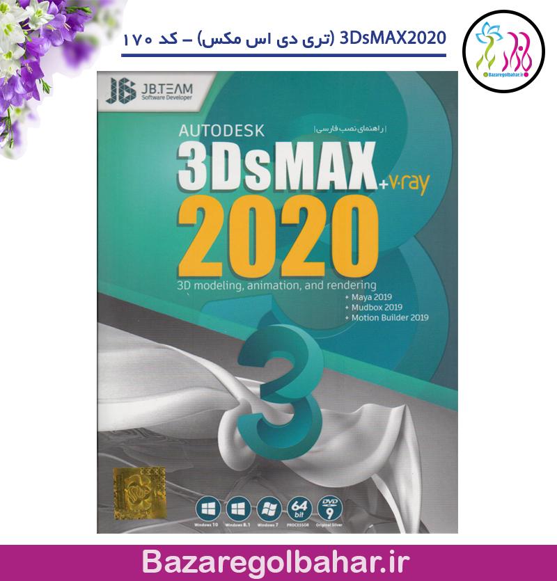 3DsMAX 2020 (تری دی اس مکس) - کد 170