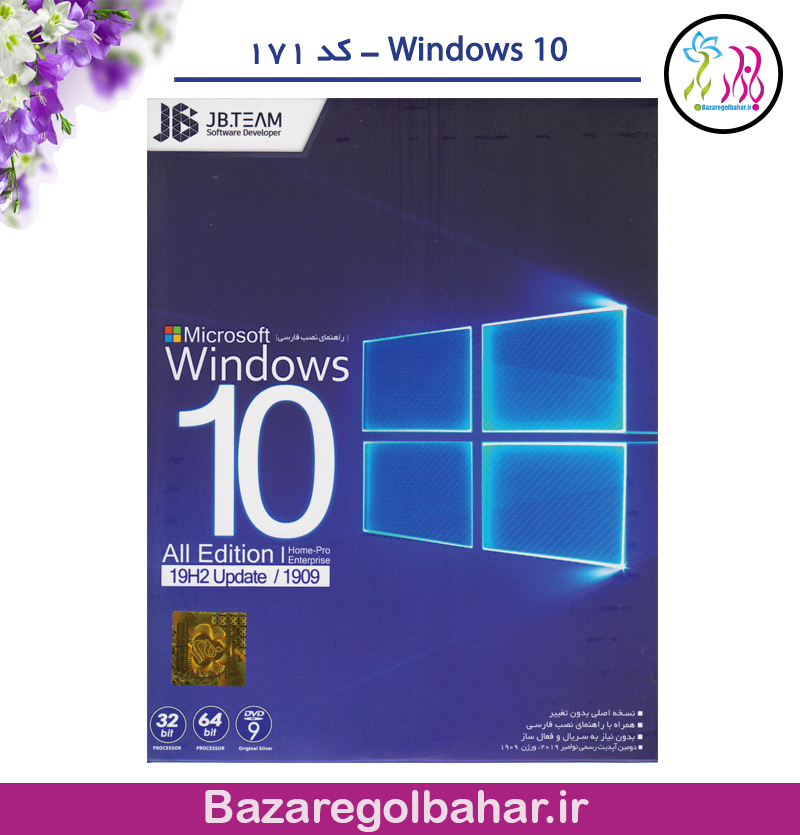 Windows 10 - کد 171