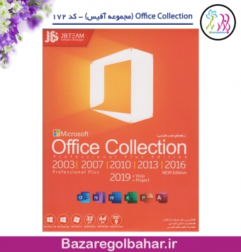 Office Collection (مجموعه آفیس) - کد 172