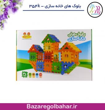 بلوک های خانه سازی - کد 354k