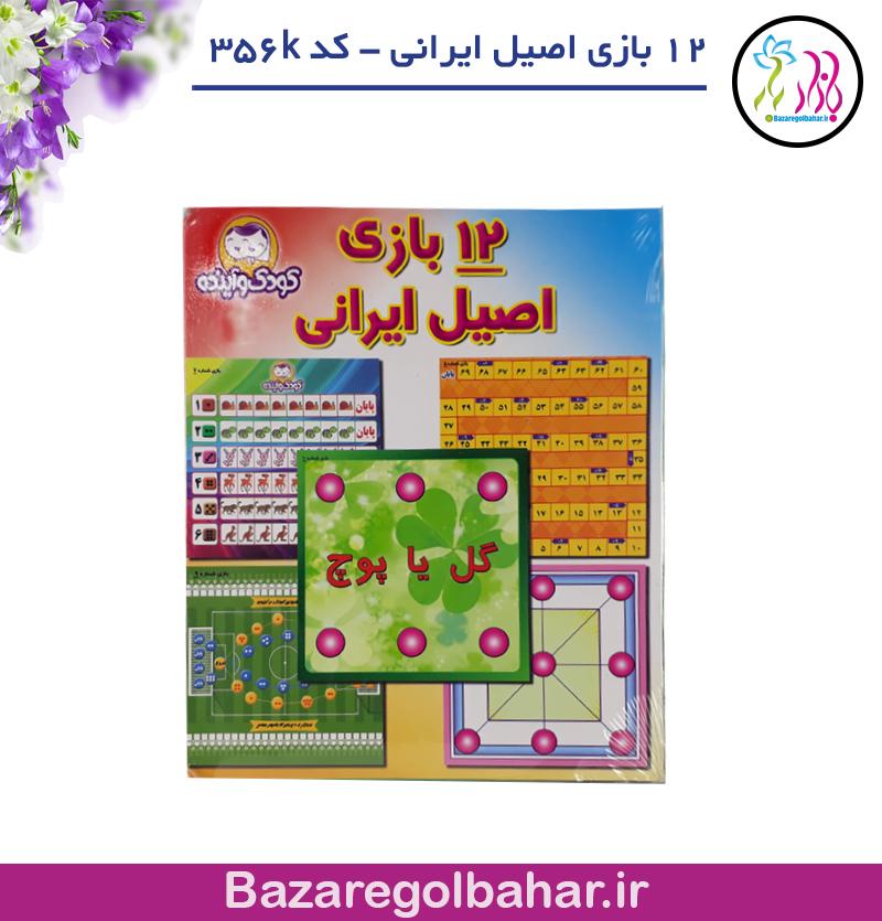 12 بازی اصیل ایرانی - کد 356k