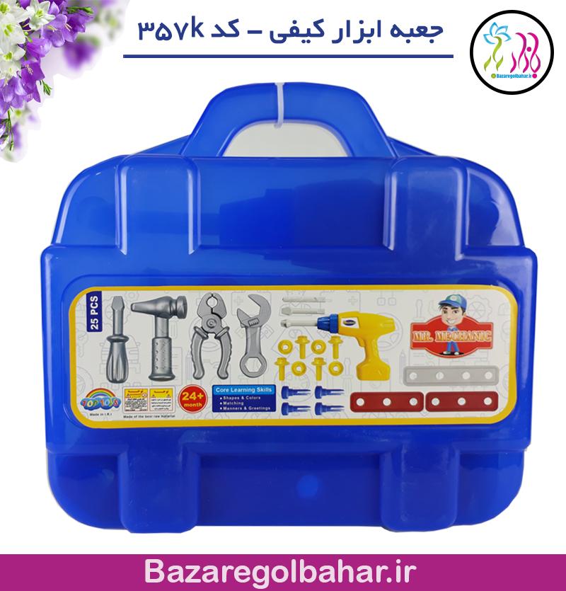 جعبه ابزار کیفی - کد 357k