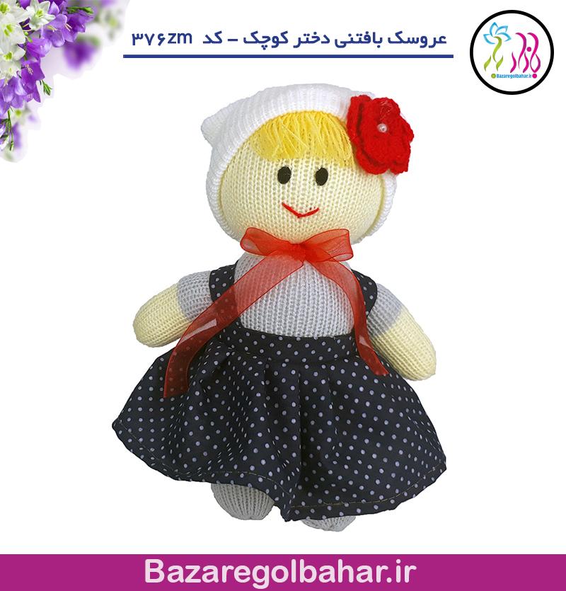 عروسک بافتنی دختر کوچک - کد 376zm