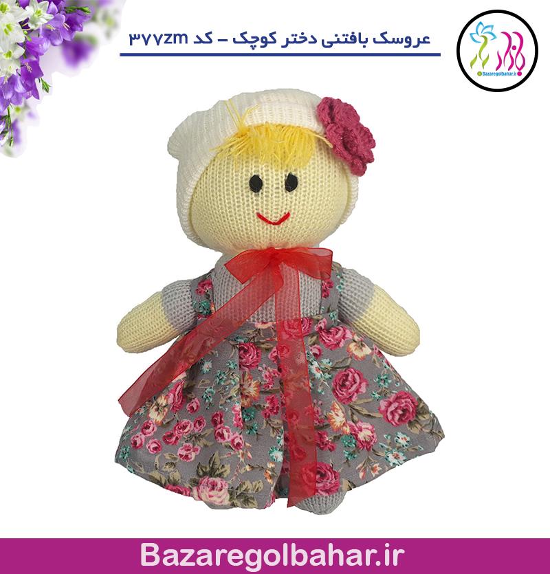 عروسک بافتنی دختر کوچک - کد 377zm