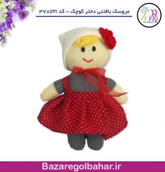 عروسک بافتنی دختر کوچک - کد 378zm