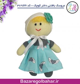 عروسک بافتنی دختر کوچک - کد 379zm
