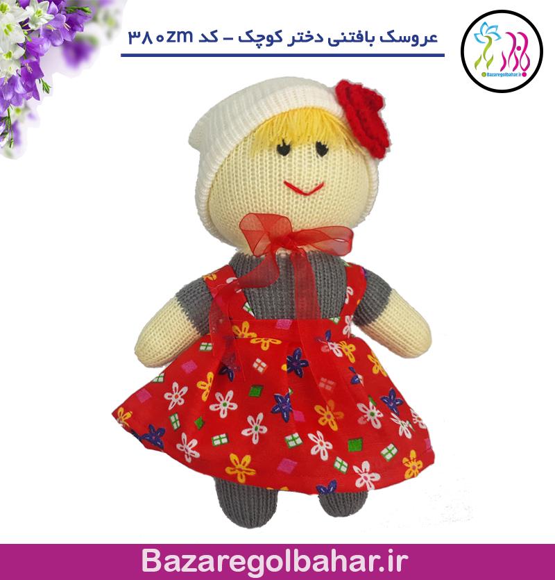 عروسک بافتنی دختر کوچک - کد 380zm