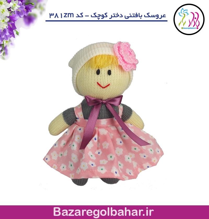 عروسک بافتنی دختر کوچک - کد 381zm