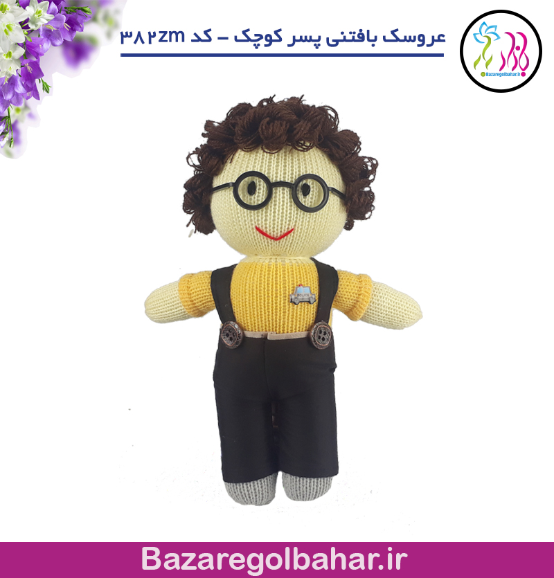 عروسک بافتنی پسر کوچک - کد 382zm