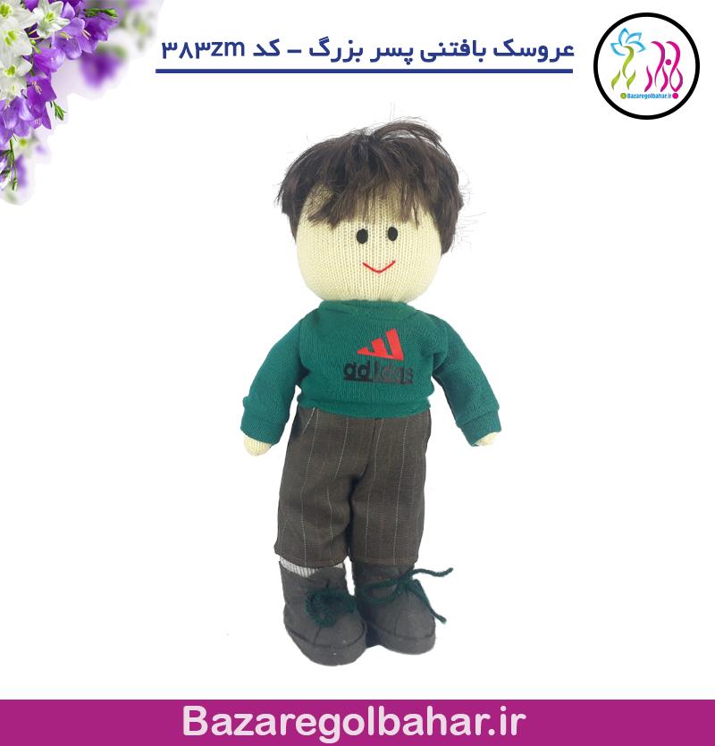 عروسک بافتنی پسر بزرگ - کد 383zm