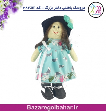عروسک بافتنی دختر بزرگ - کد 384zm