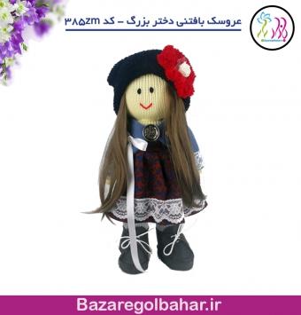 عروسک بافتنی دختر بزرگ - کد 385zm