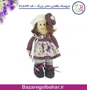 عروسک بافتنی دختر بزرگ - کد 386zm