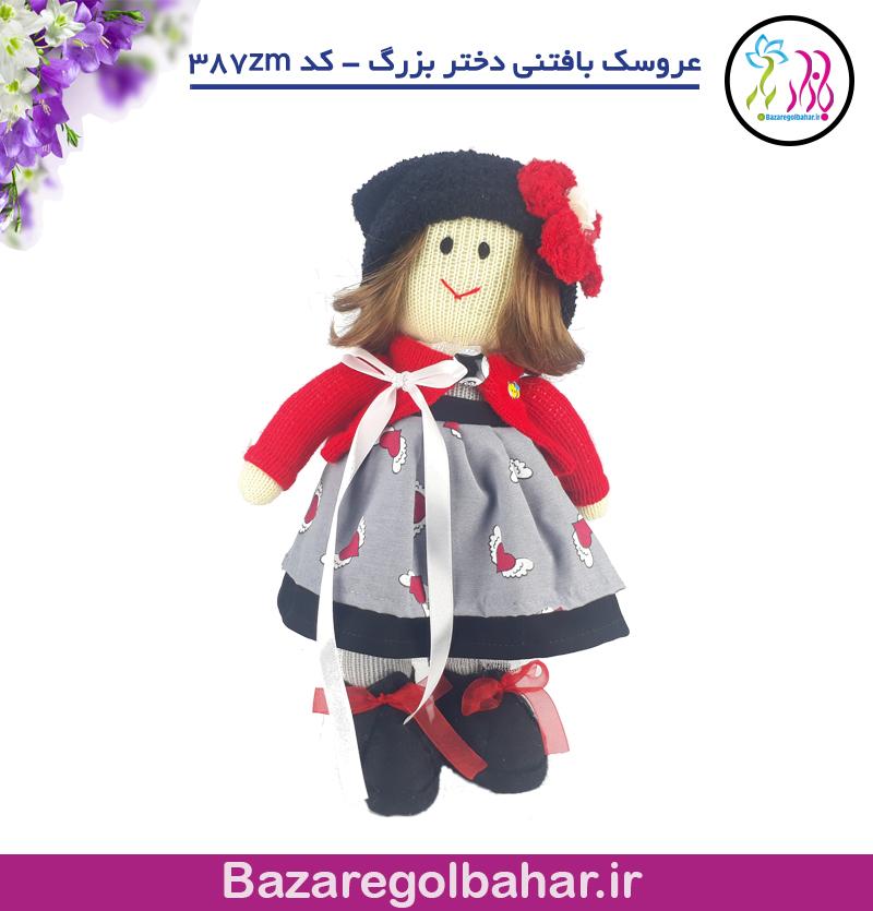 عروسک بافتنی دختر بزرگ - کد 387zm
