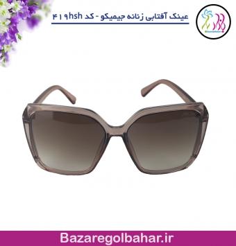 عینک آفتابی زنانه جیمیکو ( jimicho ) - کد 419hsh